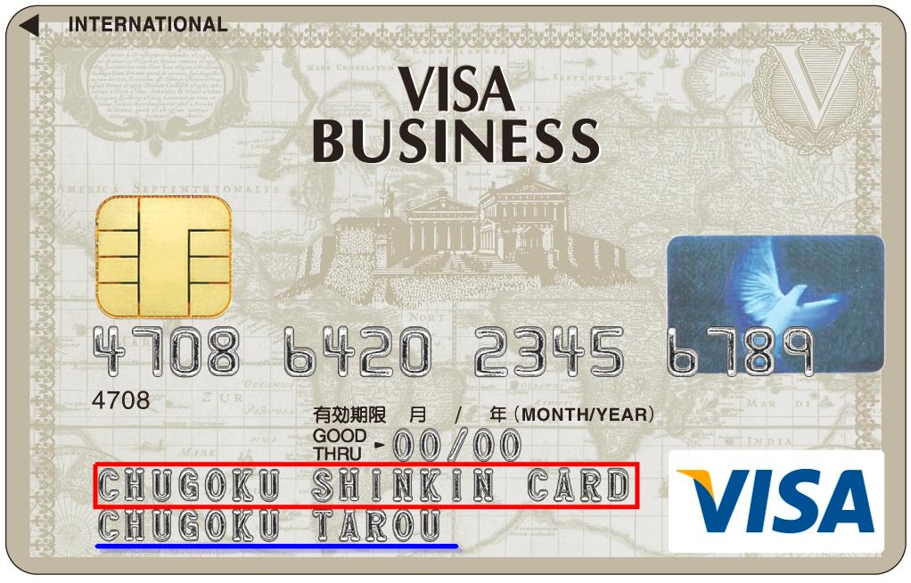 VISAビジネスカード